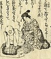 Bansho-myohoshu-1853-Moxibustion.jpg