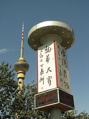Central Radio & TV Tower - Image: Beijing TV Tower 3(2007 07)( small)