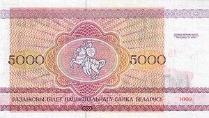 Belarus-1992-Bill-5000-Reverse