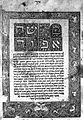 Bible (ha-Torah), Pentateuch (hebrew), 1505 Wellcome L0019766.jpg