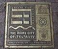 Bronze plate on the ground in Tel Aviv.jpg