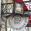 Bulgakov House Moscow (5).jpg