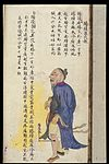 C19 Chinese MS moxibustion point chart; Yanglingquan Wellcome L0039497.jpg
