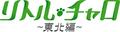 Charo logo 120307.png