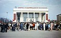 Cheboksary. Komsomol meeting near Palace of Culture named Khuzangay. 1987.jpg
