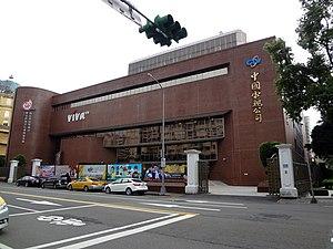 Taiwan Indigenous Television - TITV at China Television Building, 2016