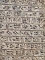Close-Up of Cuneiform Inscription of King Darius - Ganjnameh - Outside Hamadan - Western Iran (7423541790).jpg