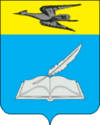 Coat of Arms of Belinsky rayon (Penza oblast).png