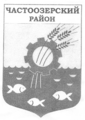 Coat of Arms of Chastoozerskij rajon.png