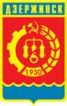 Coat of Arms of Dzerzhinsk (Nizhny Novgorod oblast).png
