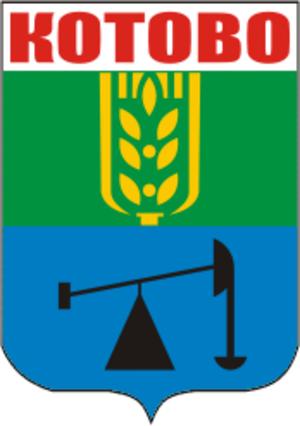 Kotovo, Volgograd Oblast - Image: Coat of Arms of Kotovo (Volgograd oblast) (1994)