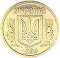 Coin of Ukraine 1grn a.jpg