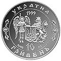 Coin of Ukraine Bayda A.jpg