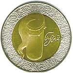 Coin of Ukraine Bull R.jpg