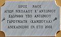 Corfu Pelekas Agios Nikolaos R04.jpg