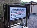 Covid19 guidance of Nijō-jo Castle 02.jpg
