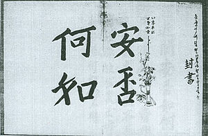 Crown Prince Sado - Letter written by Crown Prince Sado to his father-in-law Hong Bong-han.