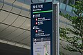 Directory sign at HK West Kowloon Station Green Plaza (20180915141943).jpg