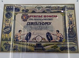 Driver's diploma, Kingdom of Yugoslavia Šabac.jpg