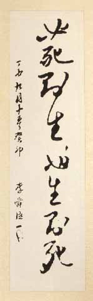 """Yi Sun-sin - """"Those willing to die will live, and those willing to live will die."""" (必死卽生, 必生卽死) -- Admiral Yi."""