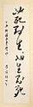 E Sun-shin calligraphy.jpg