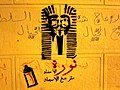 Egyptian Anonymous - ثورة الاحفاد هترجع الامجاد.jpg