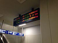 Electronic sign of Fukuhoku-Yutaka Line in Yoshizuka Station.JPG