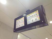 Electronic signage of Shin-Suizenji Station.JPG