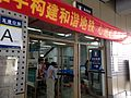 Entrance A of Wudaokou Station.JPG