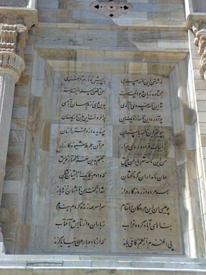 Tomb of Ferdowsi - One façade of the poet's mausoleum