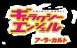 Galaxy Angel logo.png