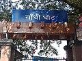Gandhi ghat main gate Patna.jpg