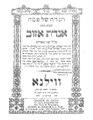 Gavriel Zev Margolis. Agudat ezov. 1903.pdf