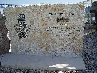Israel Tal - Major-General Israel Tal memorial in Latrun