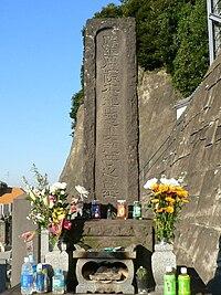 Gravestone of Narasaki Ryo.JPG