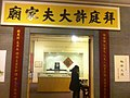 HKU University Museum & Art Gallery 香港大學美術博物館 UMAG exhibition 許氏家族 Xu Family of Guangzhou banner signs Mar-2012.jpg