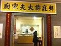 HKU University Museum & Art Gallery 香港大學美術博物館 UMAG exhibition 許氏家族 Xu Family of Guangzhou banner signs Mar-2012.jpg