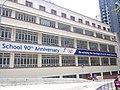 HK 西環 Sai Ying Pun 第三街 3rd Street 聖類斯中小學 St Louis School August 2017 Lnv2 03.jpg