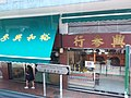 HK Bus 101 view 上環 Sheung Ean 皇后大道中 Queen's Road Central August 2018 SSG 07.jpg
