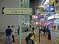 HK Causeway Bay 啟超道 Kai Chiu Road night view Lee Garden Road name sign Mar-2013.JPG