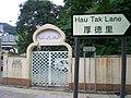 HK Hau Tak Lane Muslim Cemetery Street Sign a.jpg