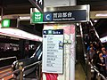 HK Hung Hom MTR Station platform C Exit signs Feb-2013.JPG