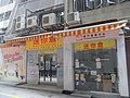 HK Sheung Wan 和風街 Wo Fung Street 迷你倉 Queen Self Storage 僑發大廈 Kiu Fat Building May-2011.JPG