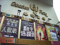 华懋电影院线
