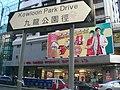 HK TST Kowloon Park Drive EMPaST a.jpg