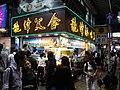 HK TST night Haiphong Road snack food shop Lock Road Sept-2012.JPG