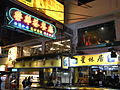 HK TST night Lock Road restaurant shop signs 03.JPG