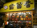 HK Tai Kok Tsui 塘尾道 Tong Mi Road BBQ meat box rice 塘尾道 Tong Mei Road shop evening.JPG