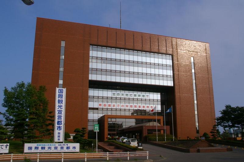 Image:Hakodate-City-Hall-02.jpg
