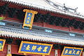 Hangzhou Kongmiao 20120518-19.jpg